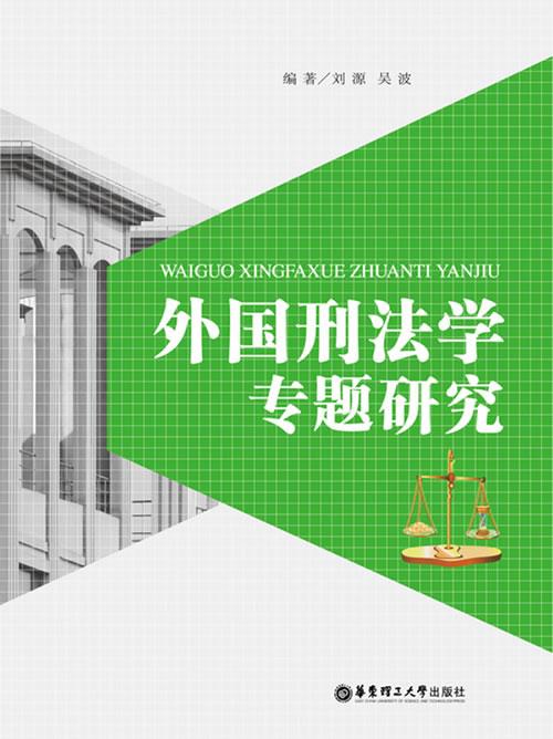 外国刑法学专题研究