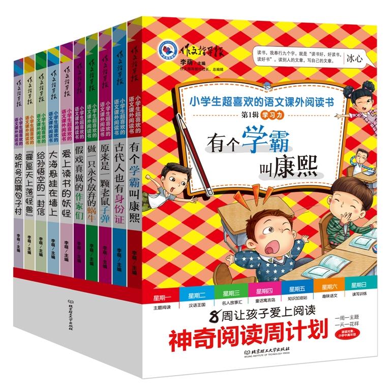 作文指导报:超好玩的小学生语文百科书(全十册)