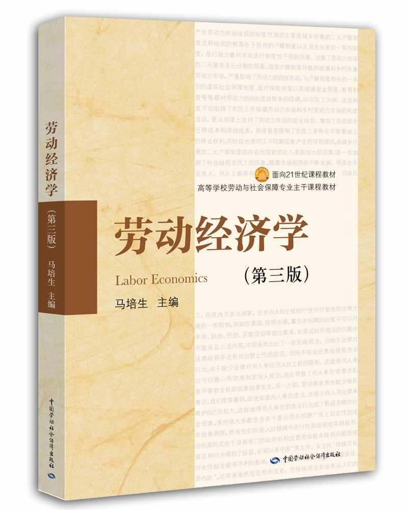 劳动经济学(第3版高等学校劳动与社会保障专业主干课程教材)