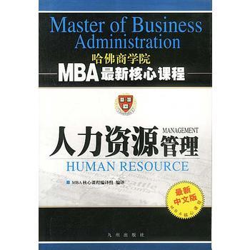 人力资源管理   MBA近期核心课程