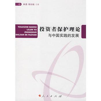 投资者保护理论与中国实践的发展