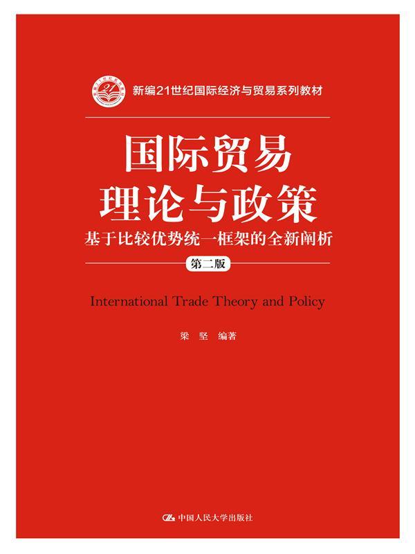 国际贸易理论与政策:基于比较优势统一框架的全新阐析