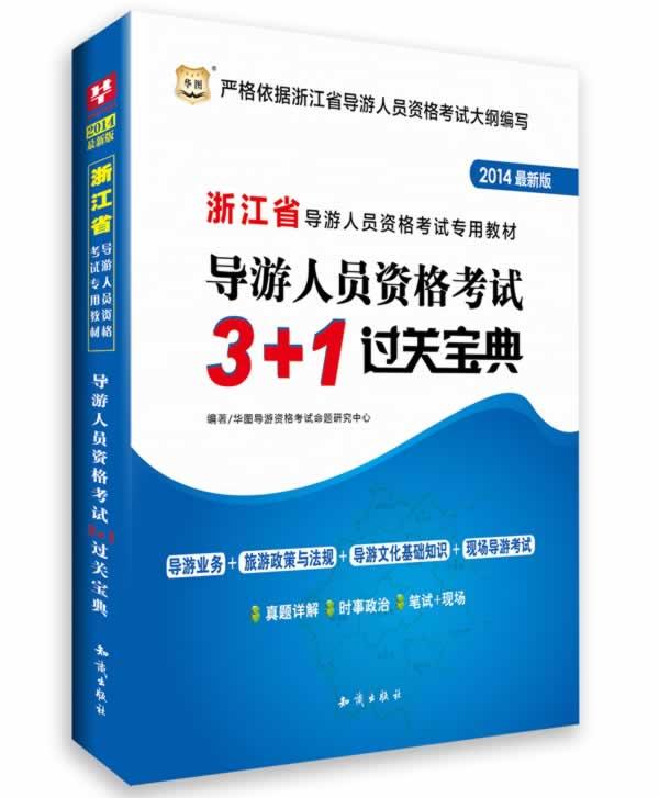 华图(2014)浙江省导游人员资格考试专用教材导游人员资格考试3+1过关宝典