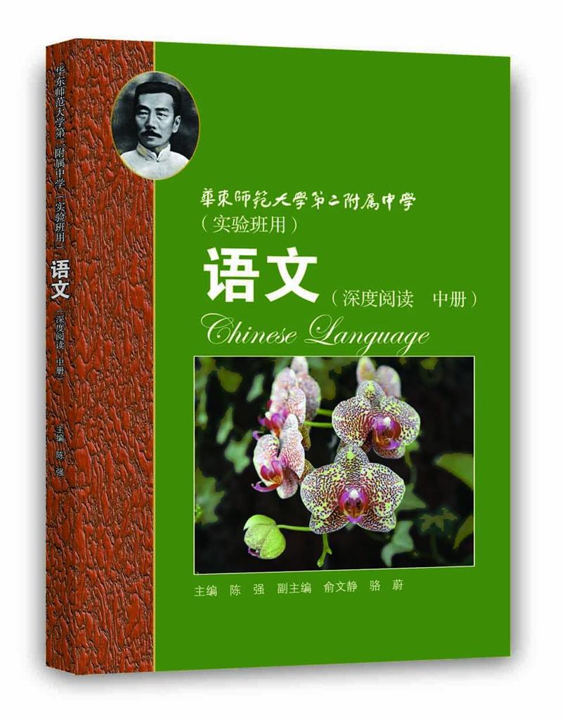 华师大二附中语文(深度阅读中册)