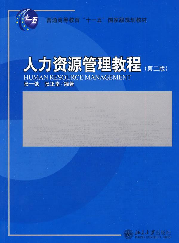 人力资源管理教程(第2版)