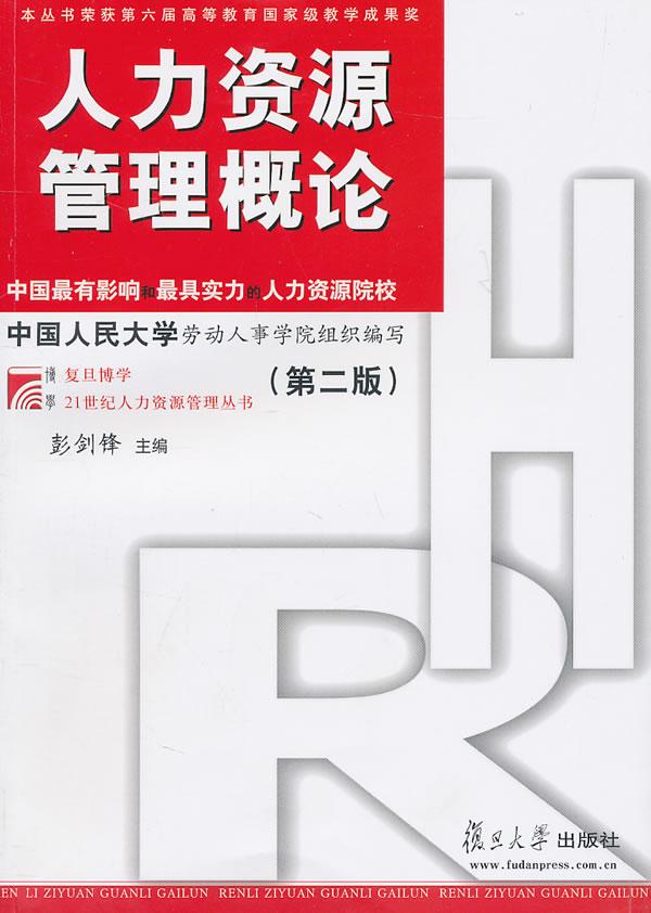 人力资源管理概论(第二版)
