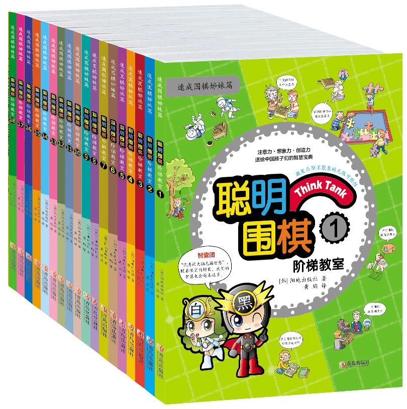 聪明围棋阶梯教室(共18册)