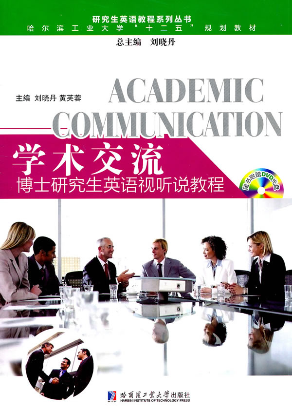 学术交流:博士研究生英语视听说教程