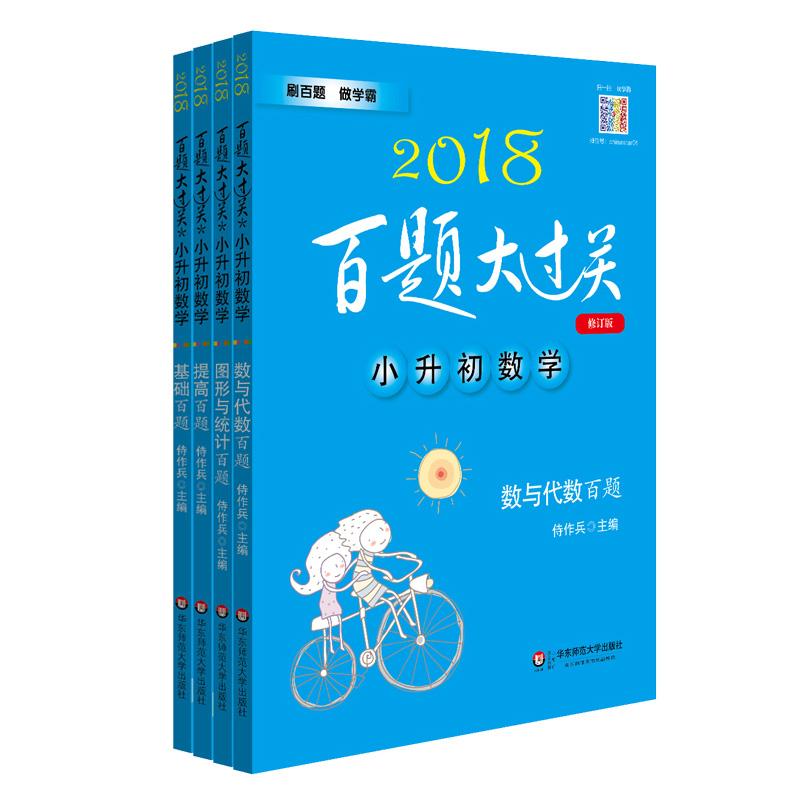 2018小升初数学:数与代数百题(全4册)