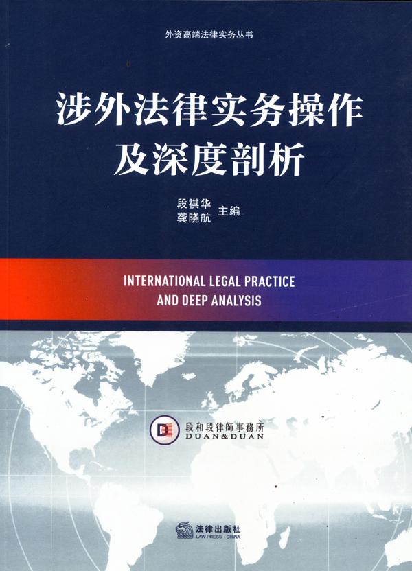 涉外法律实务操作及深度剖析
