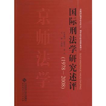 国际刑法学研究述评(1978-2008)