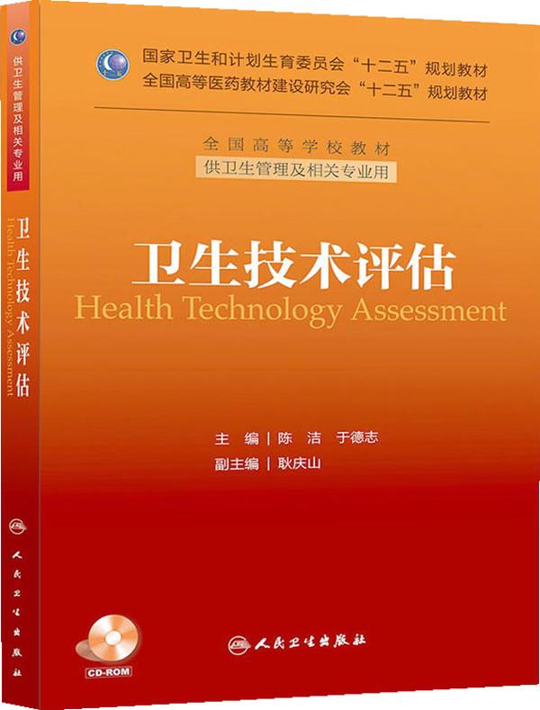 卫生技术评估