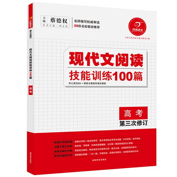 开心语文.现代文阅读技能训练100篇(高考)
