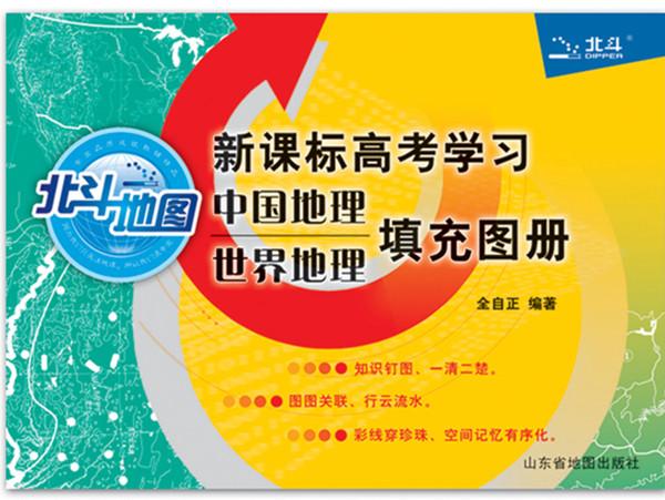 北斗地图 新课标高考学习中国地理世界地理填充图册(2017版)