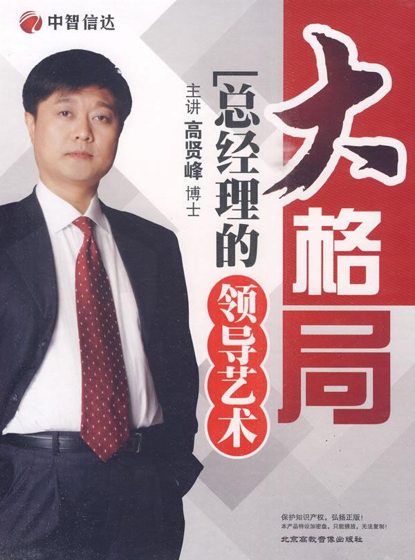 大格局:总经理的领导艺术(6DVD)