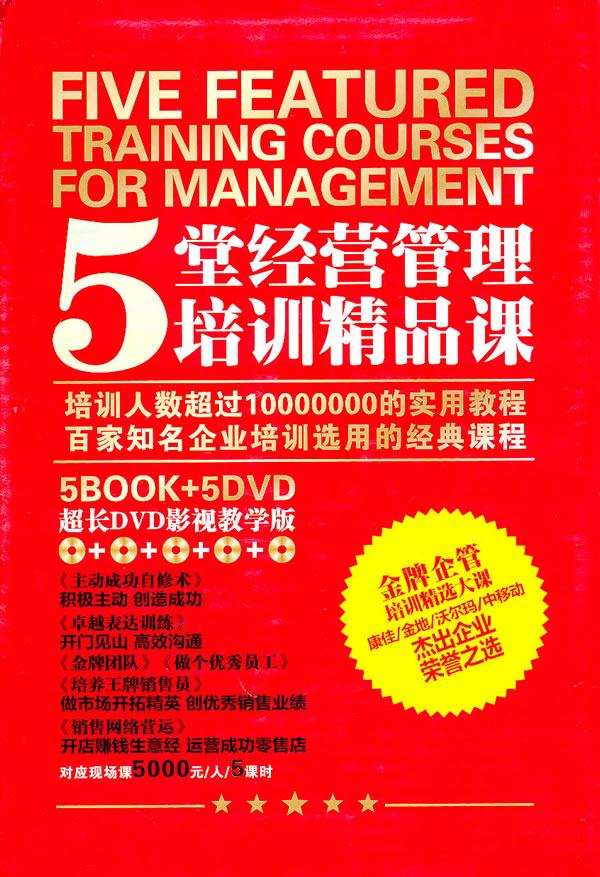 5堂经营管理培训精品课(5BOOK+5DVD)