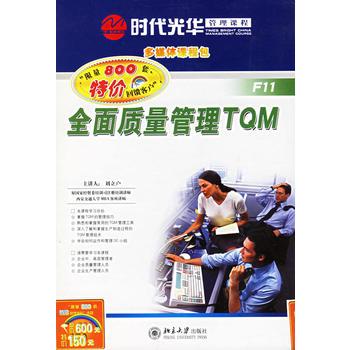 质量管理TQM(6VCD+1CD-ROM+1书)