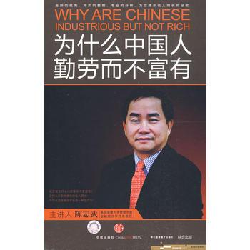 为什么中国人勤劳而不富有(软件)
