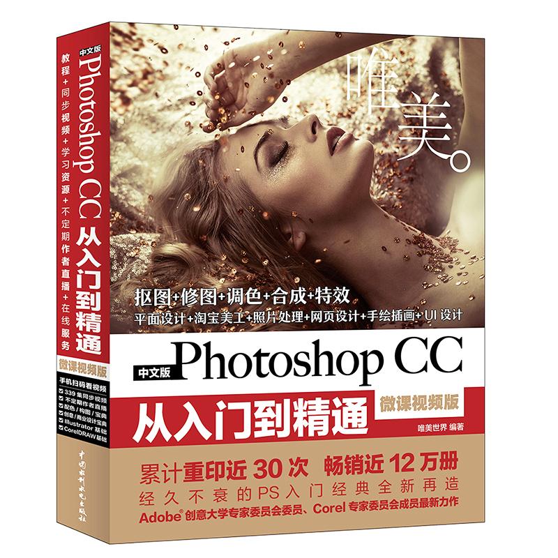 中文版Photoshop CC从入门到精通