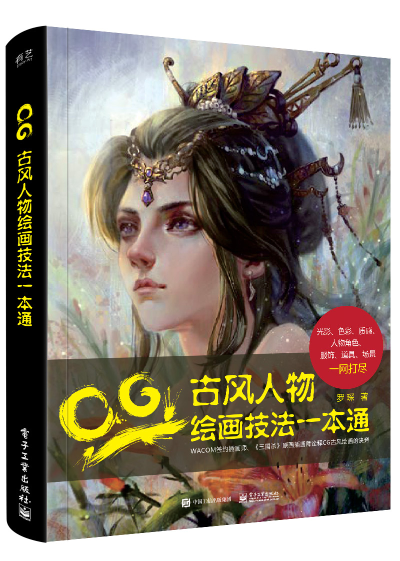 CG古风人物绘画技法一本通(全彩)