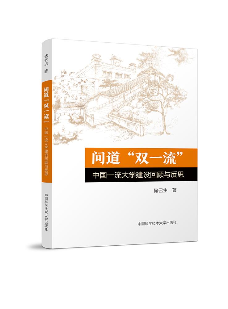 """问道""""双"""":中国大学建设回顾与反思"""