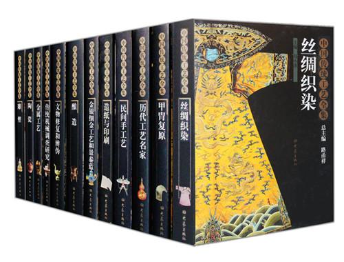 中国传统手工艺全集(12卷)
