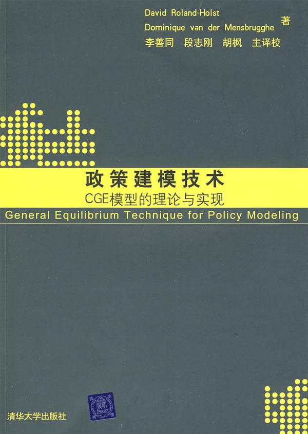 政策建模技术:CGE模型的理论与实现