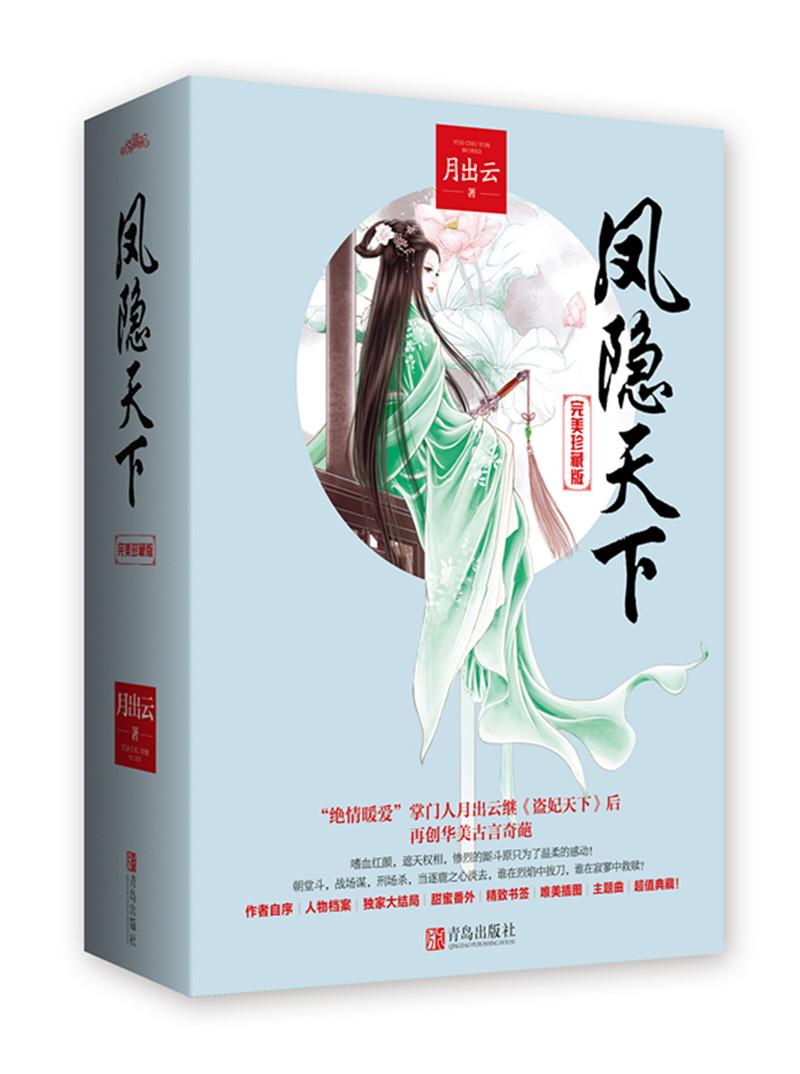 凤隐天下·珍藏版(上下册)
