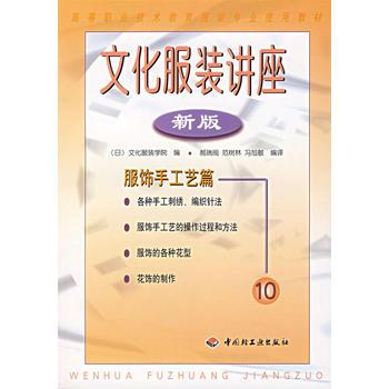 文化服装讲座(新版)10:服饰手工艺篇