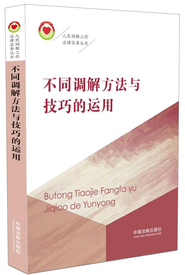 不同调解方法与技巧的运用·人民调解工作法律实务丛书