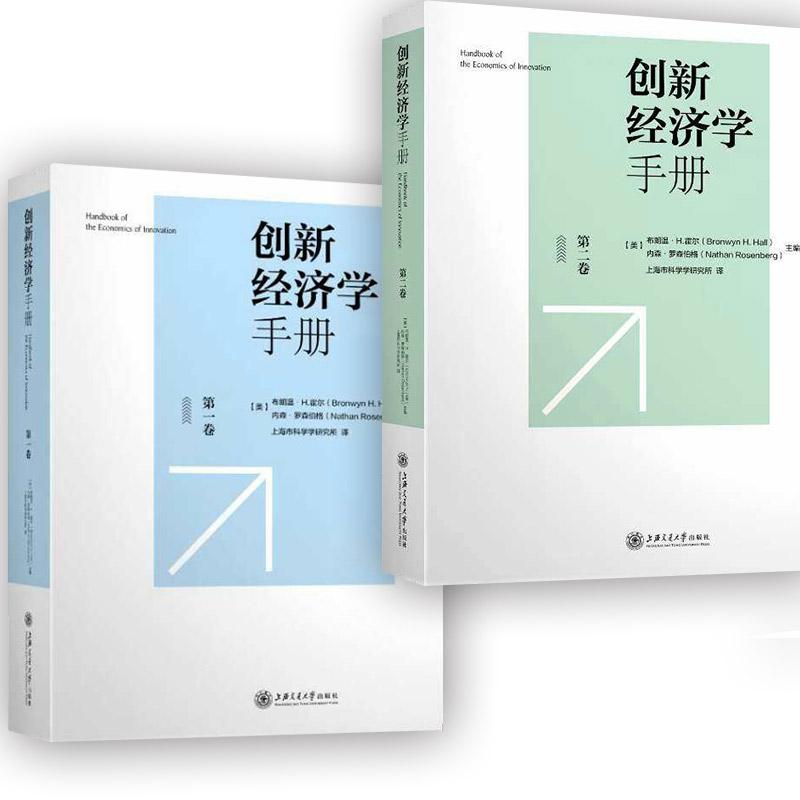 创新经济学手册(全2卷)