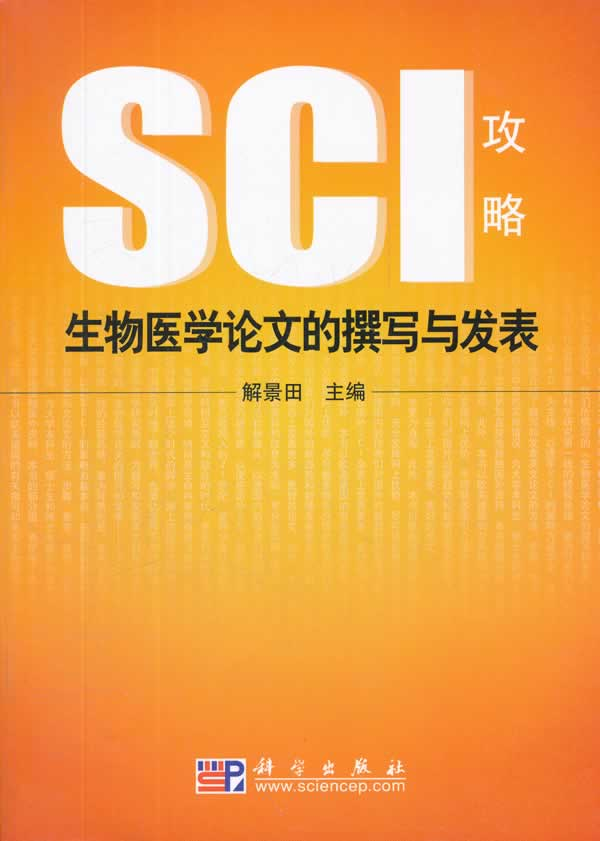 生物医学论文的撰写与发表:SCI攻略