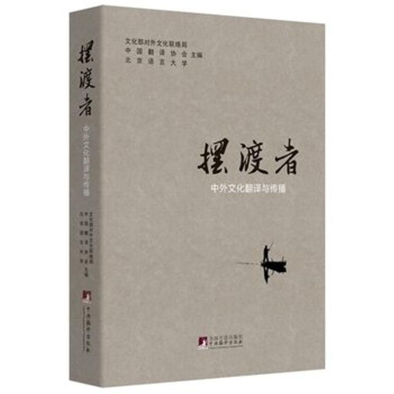 摆渡者:中外文化翻译与传播