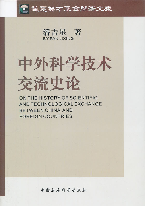 中外科学技术交流史论