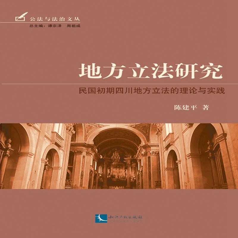 地方立法研究:民国初期四川地方立法的理论与实践