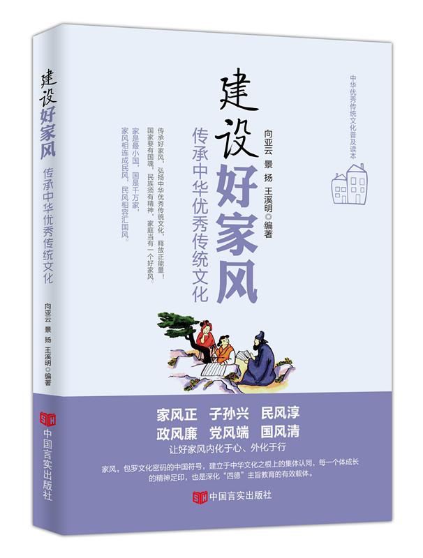 建设好家风 : 传承中华传统文化