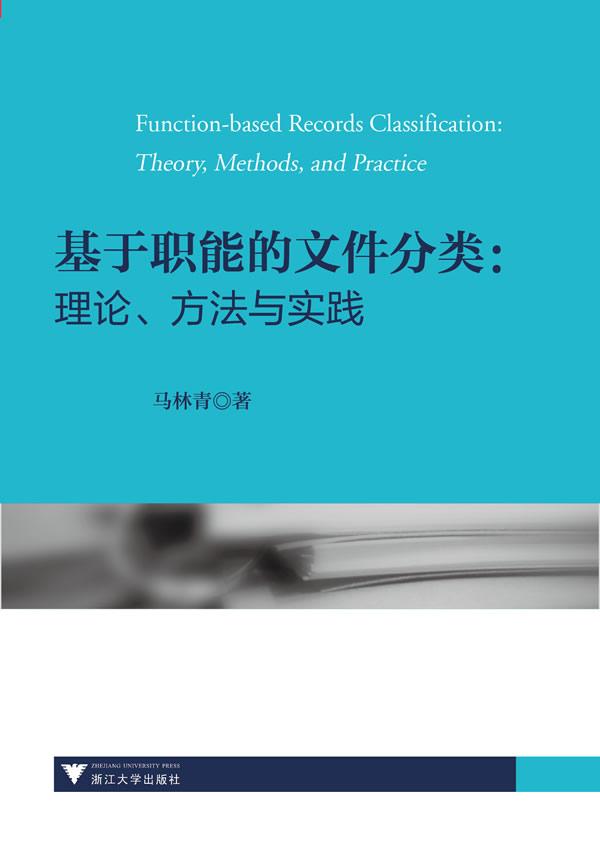 基于职能的文件分类:理论、方法与实践