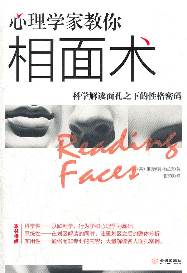 心理学家教你相面术:科学解读面孔之下的性格密码