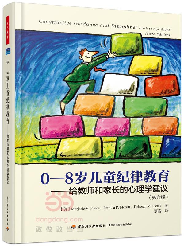 0-8岁儿童纪律教育:给教师和家长的心理学建议(第六版)