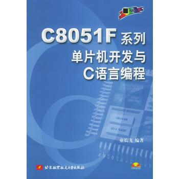 C8051F系列单片机开发与C语言编程