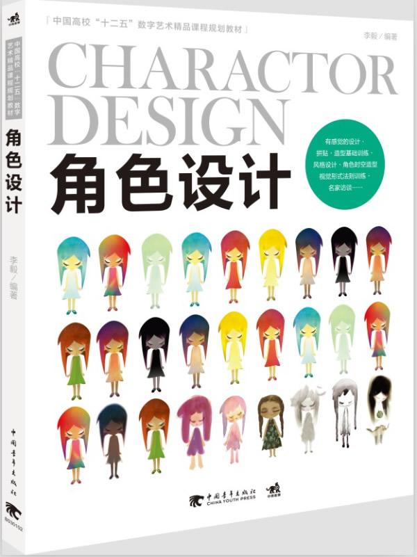 中国高校十二五数字艺术精品课程规划教材:角色设计