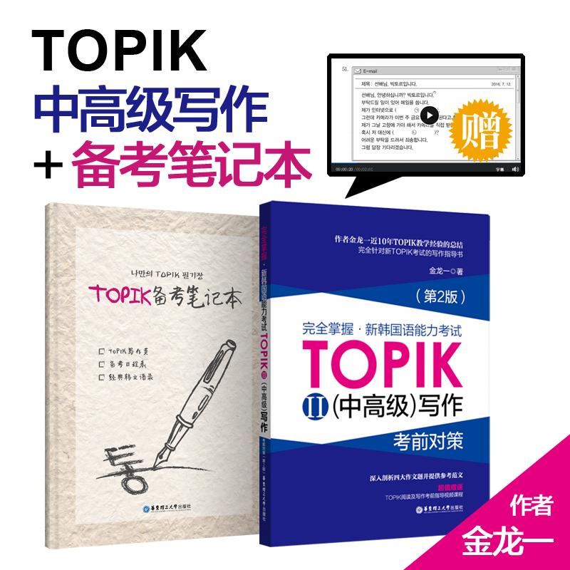 掌握.新韩国语能力考试TOPIKII(中高级)写作考前对策(第2版)