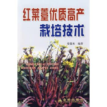红菜薹品质高产栽培技术