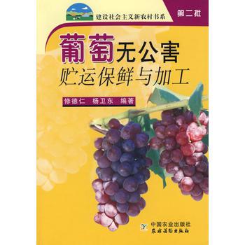葡萄无公害贮运保鲜与加工(第二批)