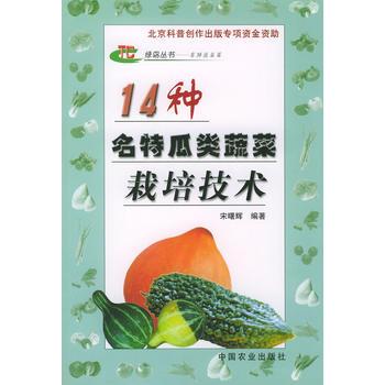 14种名特瓜类蔬菜栽培技术