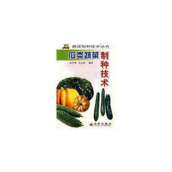 瓜类蔬菜制种技术