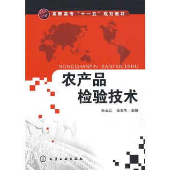 农产品检验技术(张玉廷)