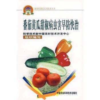 番茄黄瓜甜椒病虫害早防快治