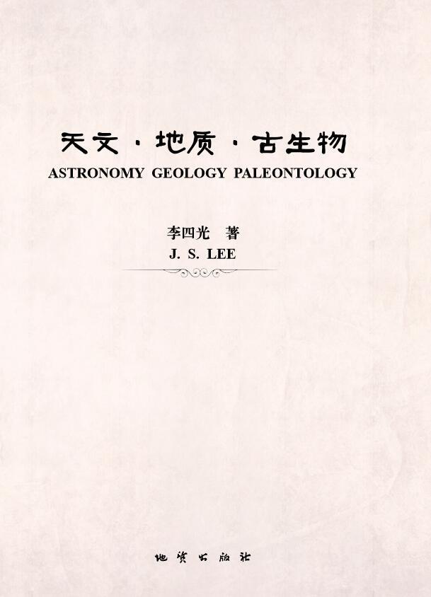 天文·地质·古生物