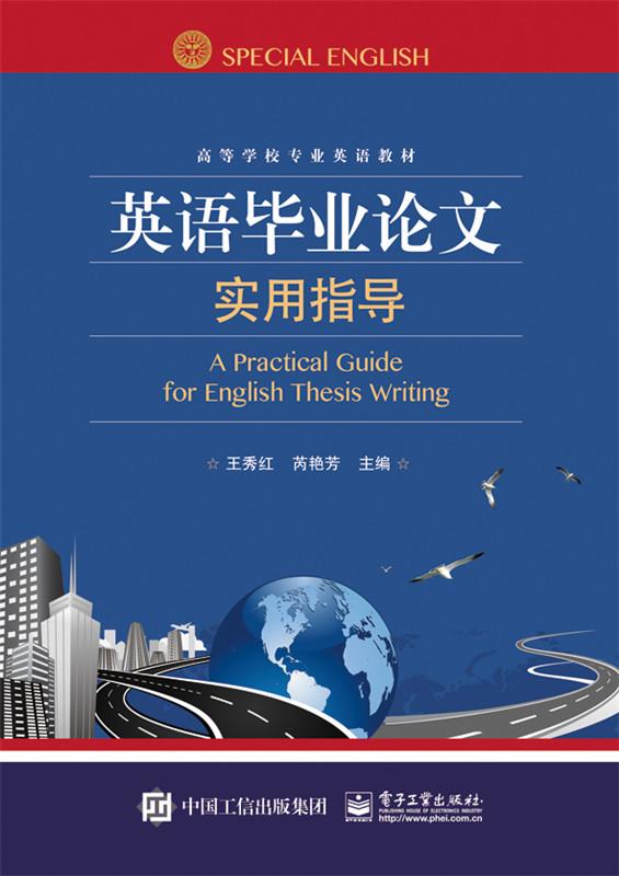 英语毕业论文实用指导